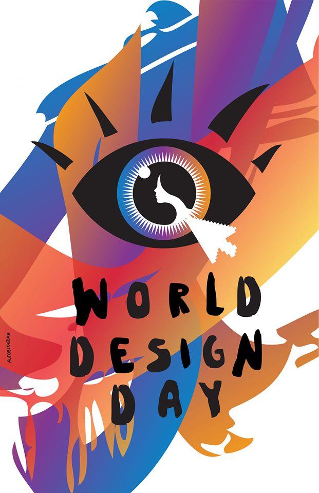 Всемирный день дизайна