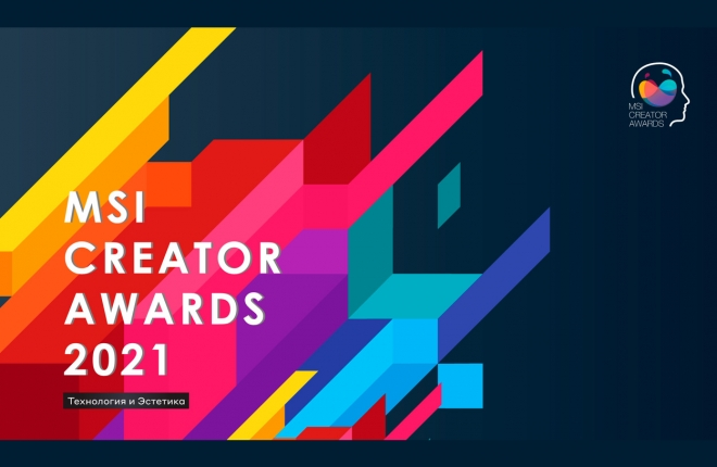 Компания MSI запускает ежегодный конкурс Creator Awards 2021