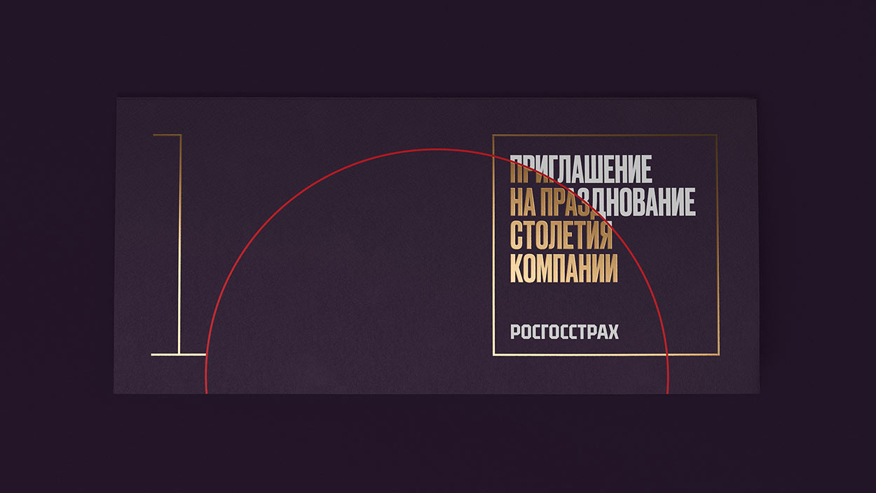Юбилейный стиль к 100-летию компании «Росгосстрах»