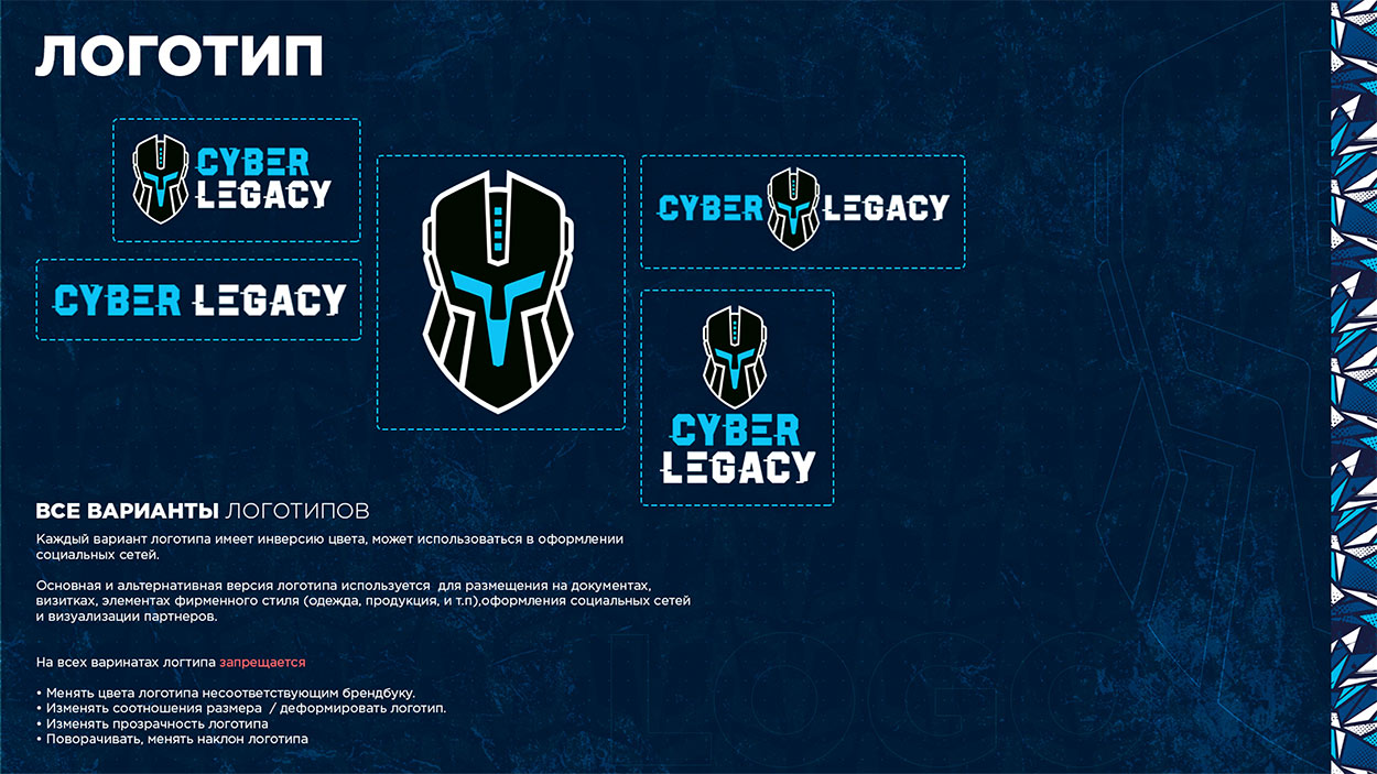 Cyber Legacy (CL) провела ребрендинг